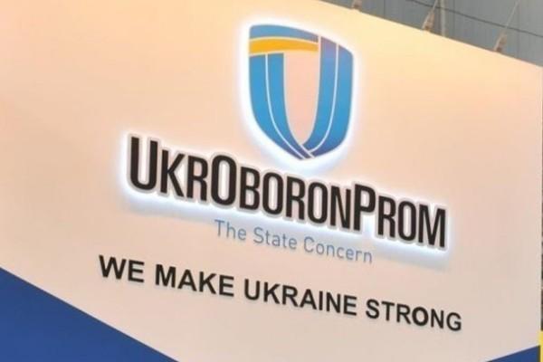 Укроборонпром получил 480 млн грн чистой прибыли за полгода
