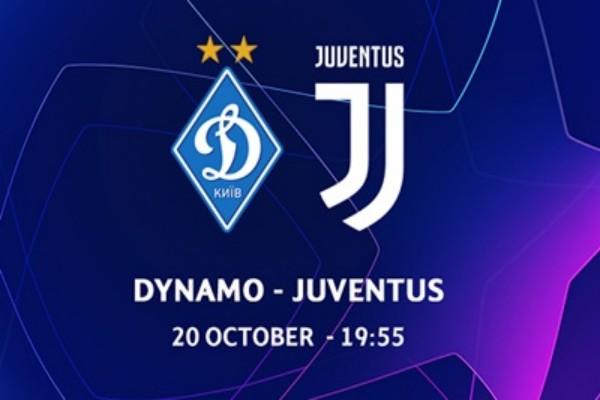 Динамо разрешили провести матч против Ювентуса со зрителями