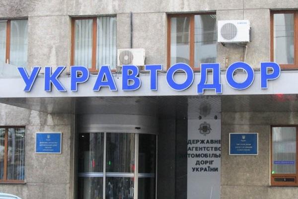 Укравтодор» первым в Украине начинает совместную с ЕБРР программу противодействия коррупции