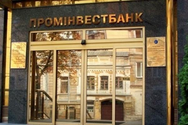 НБУ не разрешил Тигипко покупать Проминвестбанк