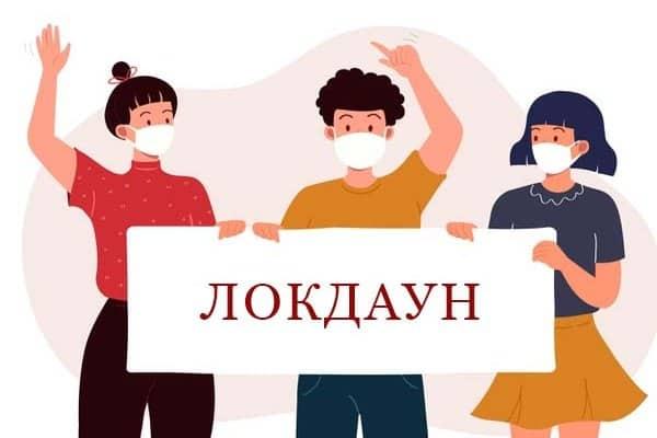 Киевская область уходит на локдаун: что запрещено