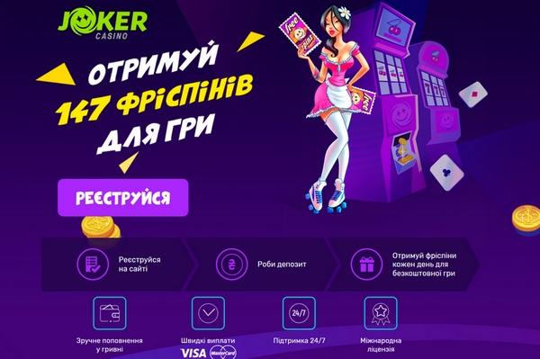 Джокер Вин: игровые автоматы, бонусы и другие преимущества