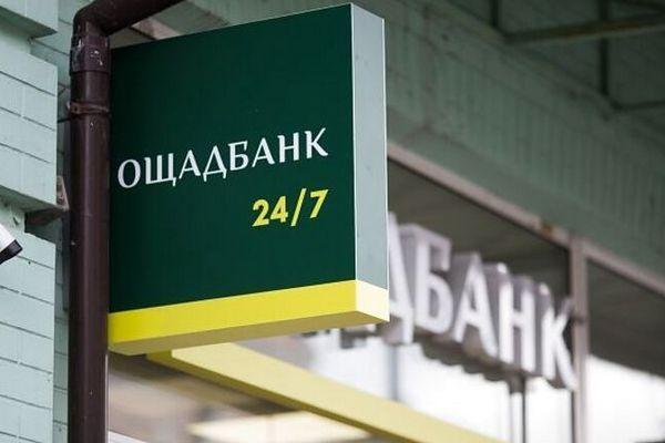 Правительство отклонило стратегию развития Ощадбанка