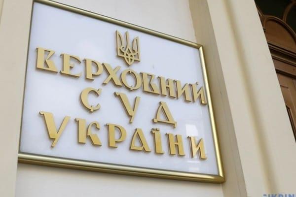 Верховный суд начал рассматривать обжалование санкций в отношении «каналов Медведчука»