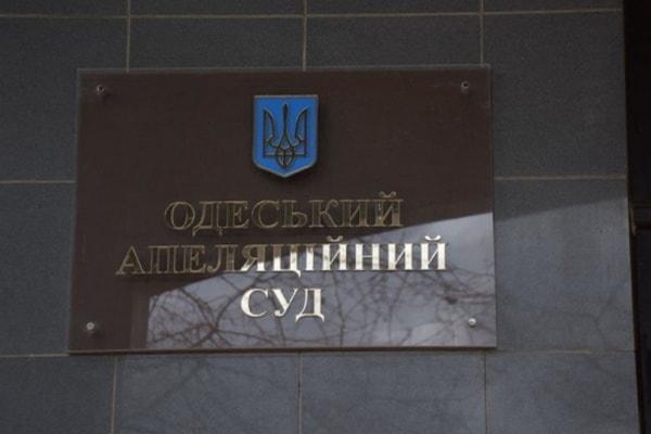 В Одесском апелляционном суде проводят обыски — НАБУ