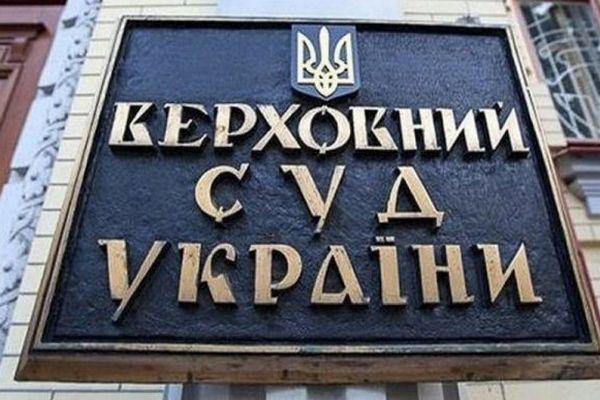 Дело компаний Суркисов: Верховный суд объявил перерыв до 14 апреля