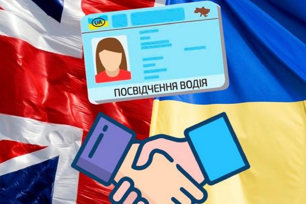 Отныне украинские водительские права можно обменять на британские без экзаменов