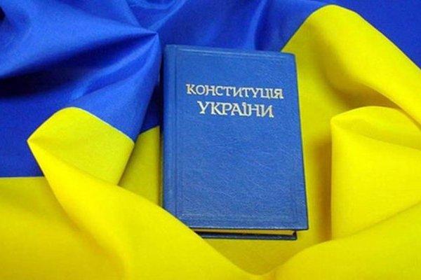 В Украине презентовали проект Зеленой книги по внесению изменений в конституционную реформу