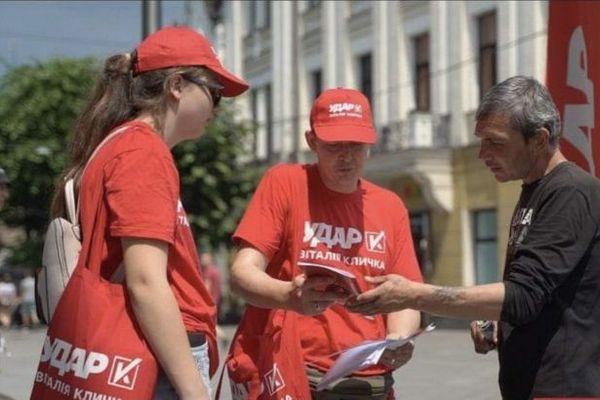 «Удар» Кличко провел масштабную акцию ко Дню Конституции