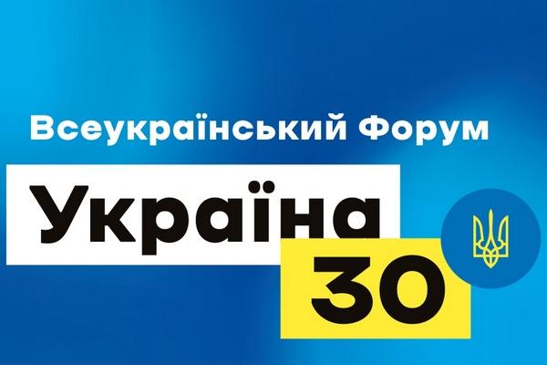 Зеленский 15 июня примет участие в  форуме «Украина 30. Экономика без олигархов»