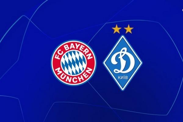 Сегодня «Динамо» сыграет в Мюнхене с «Баварией»