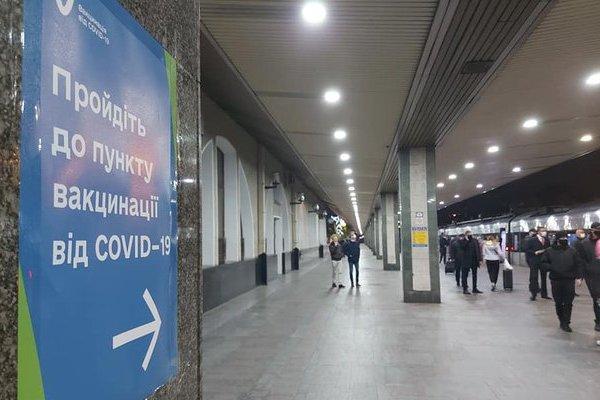 «Укрзализныця» откроет пункты вакцинации против COVID-19 на ж/д вокзалах всех областных центров